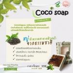 CoCo Soap สบู่มะพร้าวสูตรชาเขียว Wholesale