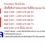 Promotion ลดหน้าฝน!!