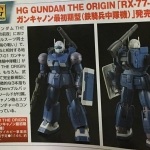HG 1/144 Gun Cannon Early Type
