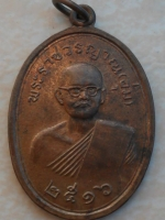 เหรียญพระราชวรญาณ (อุ่ม)วัดชุมพลนิกายารามปี16 อ.บางปะอิน