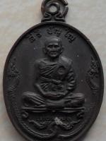 เหรียญหลวงพ่อเทียม วัดกษัตราธิราช ปี18