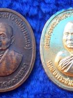 เหรียญสมเด็จพระญาณสังวร สมเด็จพระสังฆราช ชนมายุ 90