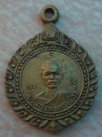 เหรียญพระครูวินัยธรเมือง วัดนิกรชนาราม จ.ปัตตานี ปี 2518
