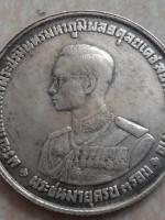 เหรียญ20บาท พระชนมายุครบ 3 รอบ พ.ศ.2506 เนื้อเงิน