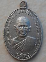 เหรียญหลวงพ่อพร วัดห้วยตะแคง จ.ราชบุรี ปี12