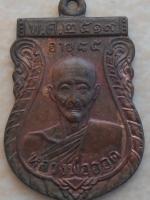 เหรียญหลวงพ่อออด วัดบ้านช้าง ปี19