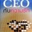 CEO กับความรัก / ก่อศักดิ์ ไชยรัศมีศักดิ์ thumbnail 1