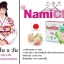 Namice' นามิเซ่ ผิวใสใน 5 วัน สำเนา thumbnail 5