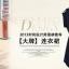 [พร้อมส่ง]สไตล์ยุโรป 2014 แฟร์ชั่นฤดูร้อนใหม่เสื้อผู้หญิงขนาดใหญ่ในชุดชีฟองยุโรปและอเมริกา แขนสั้นพร้อมเข็มขัด thumbnail 2