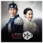 Goddess of Fire O.S.T - MBC Drama thumbnail 1