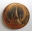 เหรียญทรงผนวช ปี50 บูรณะพระเจดย์ วัดบวรนิเวศวิหาร thumbnail 2