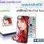เคสพิมพ์ภาพ ipod touch 6 ภาพให้สีคอนแทรส สดใส มันวาว thumbnail 1
