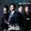 ซีรีย์ เกาหลี 3 Days O.S.T - SBS Drama thumbnail 1