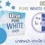Rayshi Pure White Mask เรชิ เพียว ไวท์ มาสค์ thumbnail 9