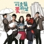 Flower Boy Next Door O.S.T - tvN Drama (CD+DVD /+Photobook) [Special Edition thumbnail 1