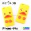เคส iPhone 4/4s เป็ด 3D BABY DUCK thumbnail 1