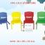FPO-1012 เก้าอี้พลาสติก thumbnail 1